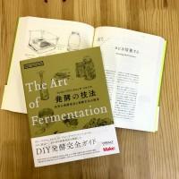 新刊『発酵の技法』は4月23日発売!