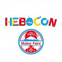 ヘボコンをMaker Faire Bay Areaにて開催!8月7日には東京でワールドカップも開催