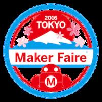 Maker Faire Tokyo 2016ポスター/フライヤー配布キャンペーン