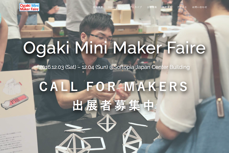 ommf2016_call_for_makers