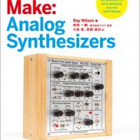 新刊『Make: AnalogSynthesizers』は好評発売中!