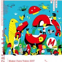 Maker Faire Tokyo 2017ポスター/フライヤー配布キャンペーン