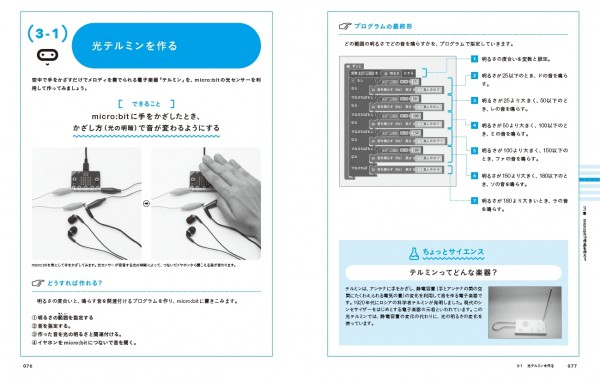 microbit_book4