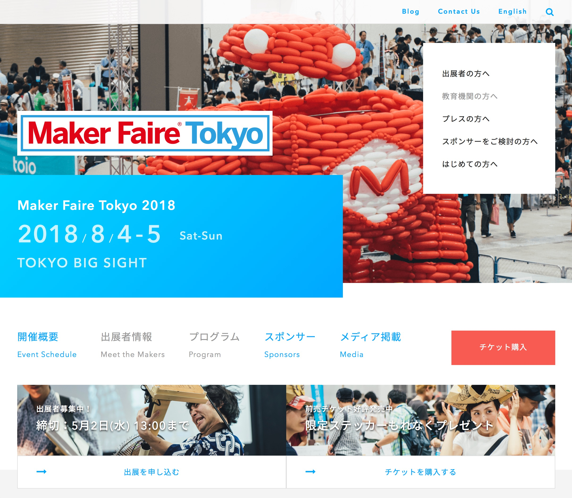mft2018_call-for-makers