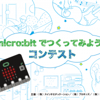 microbit_banner00