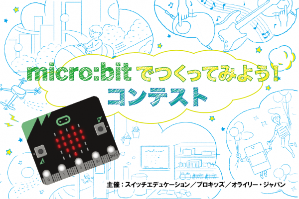 microbit_banner01