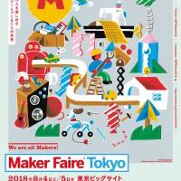 Maker Faire Tokyo 2018ポスター/フライヤー配布キャンペーン