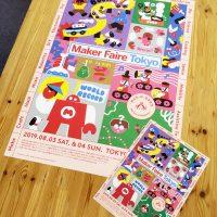Maker Faire Tokyo 2019ポスター/フライヤー配布キャンペーン