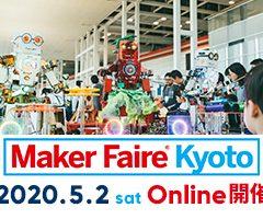 「Maker Faire Kyoto Online」開催概要|5月2日(土)11:00-16:00まで誰でも参加できるTwitterを使った作品発表を開催します! #MFKyoto2020