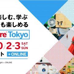 「Maker Faire Tokyo 2021」の出展者募集の開始(6月17日締切)と出展区分・出展料の変更について