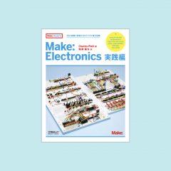 555タイマー、オペアンプ、さらにデジタル電子回路の実用的な知識を「発見による学習」で身につける『Make: Electronics 実践編』は6月29日発売!